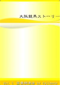 大阪競馬ストーリー