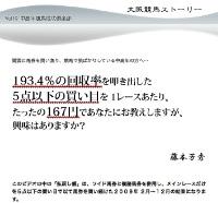 大阪競馬ストーリーVOL10